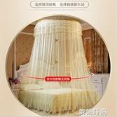 2019新款圓頂蚊帳1.5m吊頂1.8m雙人家用加密1.2米床公主風免安裝『蜜桃時尚』