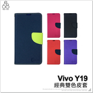 Vivo Y19 雙色 經典 皮套 手機殼 保護殼 磁扣 手機套 防摔 可立 保護套 翻蓋 簡約 手機皮套