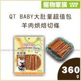 寵物家族-【買大送小】QT BABY大肚量超值包-羊肉烘焙切條360g-送愛的獎勵零食*1(口味隨機)