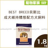 寵物家族-BEST BREED貝斯比 成犬維持體態配方犬飼料1.8kg