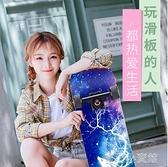 四輪滑板初學者女生成年人兒童青少年劃板短板專業雙翹滑板車YYJ 育心館