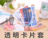 矮胖老闆 透明卡片套 悠遊卡套 身份證卡套 信用卡套 遊戲卡套 IC卡套 銀行卡套 提款卡套【A24】