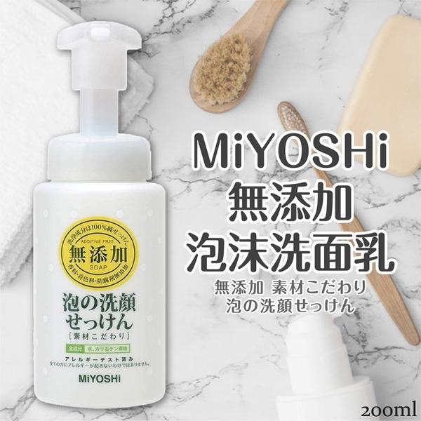 日本品牌【MiYOSHi】無添加泡沫洗面乳 200ml