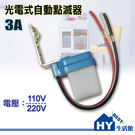 3A 110V/220V可選 路燈光電式...