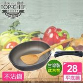 【頂尖廚師 】鈦合金頂級中華28公分不沾平底鍋 附木鏟