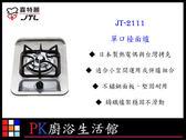 ❤PK廚浴生活館 ❤ 高雄喜特麗 JT-2111 單口檯面爐 鑄鐵爐架 穩固不滑動