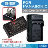 御彩數位@特價款 Panasonic CGA-S002 充電器 FZ1 FZ2 FZ3 FZ4 FZ5 FZ10 FZ15