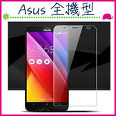 Asus 全機型 非滿版鋼化玻璃膜 ZenFone 5z ZF6 Max Plus 9H硬度 螢幕保護貼 防爆鋼化膜