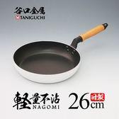 【日本谷口金屬】大和楓木柄輕質不沾煎鍋-26cm白