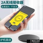 QI無線充電接收器2A貼片OPPO小米蘋果華為VIVO通用超薄無線充【快速出貨】