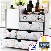 化妝品收納盒 桌面收納盒 木制抽屜式梳妝台化妝盒 置物架【米娜小鋪】