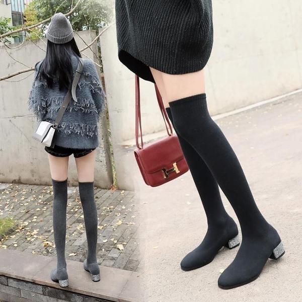 長靴 過膝靴女冬中高跟瘦腿長筒靴秋款水鉆粗跟網紅瘦瘦靴2021新款襪子 交換禮物