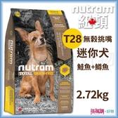 [即期良品] Nutram 紐頓 『 T28 無榖挑嘴全齡迷你犬(鮭魚+鱒魚)』 2.72KG 【搭嘴購】