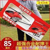 遙控飛機 新款高品質耐摔直升機超大型遙控充電飛機無人機飛行器模型玩具 618大促銷