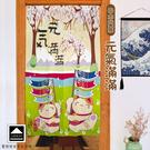 【LASSLEY蕾絲妮】日本門簾-元氣滿滿85X150cm