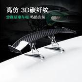 汽車迷你尾翼改裝免打孔碳纖維紋理通用個性小尾翼 萬客居