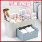 辦公文具抽屜收納盒 化粧盒 首飾盒 置物盒【AF07266】99愛買小舖