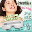 母親節父親節【富士電通】USB充電氣壓溫熱按摩眼罩/3種模式/可摺疊收納FTM-E03 保固免運