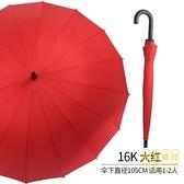 長柄雨傘女結婚新娘直立傘折自動雨傘彎柄【輕奢時代】