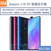 送玻保【3期0利率】Xiaomi 小米9T 6.39吋 6G/128G 2000萬彈出式相機 4000mAh 8W快充 智慧型手機