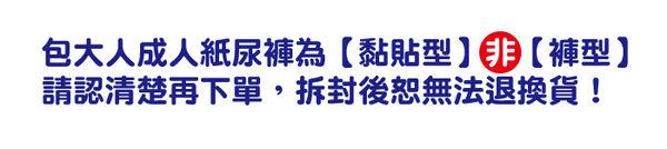 包大人 防漏護膚 成人紙尿褲 M (20片x6包/箱,共120片) 特級乾爽升級版