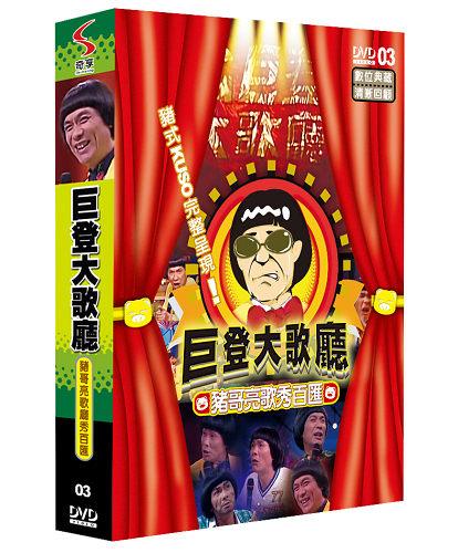 豬哥亮 巨登大歌廳 DVD (9~12集) [2片] ( 豬哥亮/朱慧珍/康弘/安迪 )