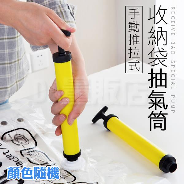 【居家任選3件88折】真空壓縮袋 專用 抽氣筒 抽氣棒 吸氣筒 換季收納 棉被收納 冬衣收納(V50-2102)