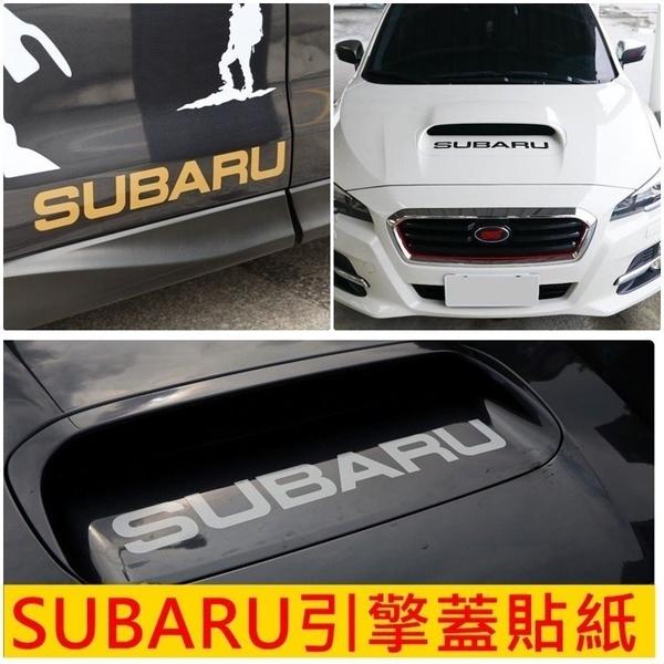 SUBARU速霸陸IMPREZA【引擎蓋貼】進氣孔貼 配件 引擎蓋裝飾 手排硬漢 3M 車身貼膜 大燈眉