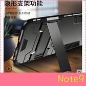 【萌萌噠】三星 Galaxy Note9  變形盔甲保護套 鋼鐵人馬克戰衣 全包帶支架 矽膠套 手機殼 手機套