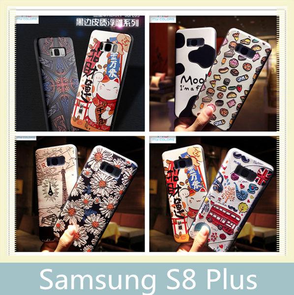 Samsung 三星 S8 Plus 黑邊皮質浮雕 立體浮雕彩繪殼 3D立體 手機殼 保護殼 手機套 保護套 背蓋 背套