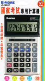 【樂悠悠生活館】E-MORE 12位元國家考試專用計算機 (JS-120GT)