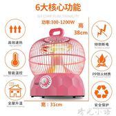 萬寶取暖器家用鳥籠烤火爐辦公速熱大號節能省電烤火器小太陽暖氣QM  晴光小語