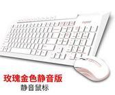 鍵盤無線滑鼠套裝 靜音防水省電 電腦游戲輕薄無線鍵鼠igo 法布蕾輕時尚