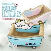 貓抓板窩貓咪浴缸貓抓板貓窩一體耐抓不掉屑瓦楞紙磨抓板磨爪神器