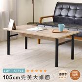 【Hopma】大桌面圓腳和室桌淺橡木