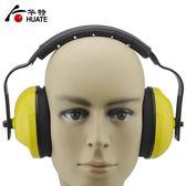 隔音耳罩睡眠用防噪音降噪音學習工廠射擊耳機xx9121【Pink中大尺碼】