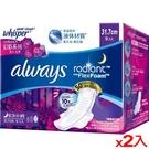 【買1送1】好自在幻彩夜用量多液體衛生棉31.7cmX9片【愛買】