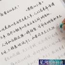 繁體字貼 臨摹紙行楷網紅古風方便練字帖繁體字凹槽練習本卡通字體字帖便攜 星河光年