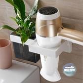 吹風機架 吸盤式電吹風機架子免打孔吹風筒收納架浴室置物架衛生間壁掛 1色