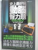 【書寶二手書T3/嗜好_DT2】史上最好玩動腦智力題(活化腦力篇)_腦力&創意工作室