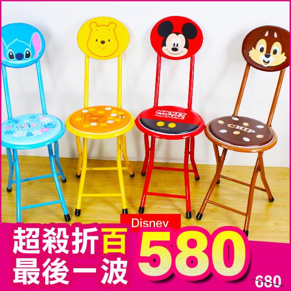 迪士尼 米奇 史迪奇 維尼 奇奇 正版 居家 收納 折疊椅 椅子 高腳椅 鐵管椅 B24610