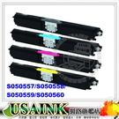 促銷價~USAINK~EPSON S050557/S050558/S050559/S050560 環保碳粉匣 1組4色   適Epson C1600/CX16NF (高容量2,700張)