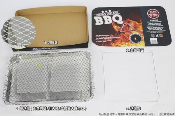 【小號一次性燒烤爐】2-3人適用 一次性烤肉架 一點即燃可擕式碳爐 野外搭夥神器 NF