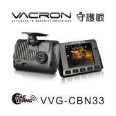 【速霸科技館】VACRON守護眼 VVG-CBN33 WQHD2560x1440超高解析度 金電容行車影音紀錄器