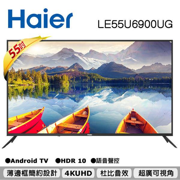 免運費+基本安裝 Haier 海爾 55 吋 4KHDR 智慧聯網/智慧聲控 液晶 電視/顯示器 LE55U6900UG