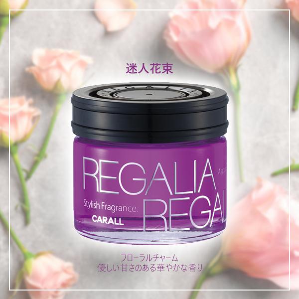 【愛車族】CARALL REGALIA ENRICH 果凍香水 消臭芳香劑