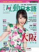 Live互動日本語  7月號/2017 第7期(附DVD/CDR含MP3)
