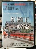挖寶二手片-Z72-053-正版DVD-日片【紅橋下的暖流】-役所廣司 清水美砂(直購價)