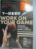 【書寶二手書T1/心理_KST】下一球會更好:練就專業運動員投入賽局的心理戰力..._卓瑞·鮑德溫