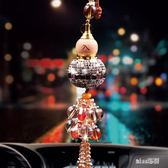 汽車掛件葫蘆高檔車載車上保平安車內掛飾男女『miss洛羽』 JL2328